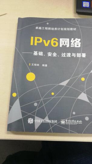 IPv6网络:基础、安全、过渡与部署 晒单图