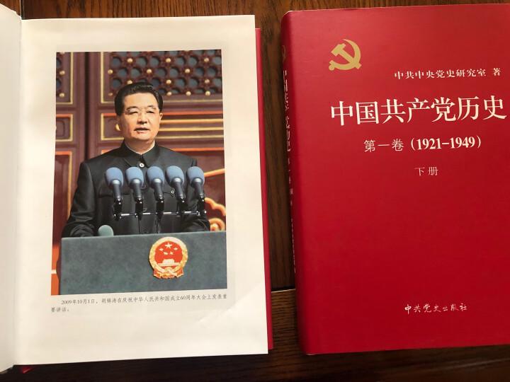 中国共产党历史(第1卷)(全2册) 晒单图