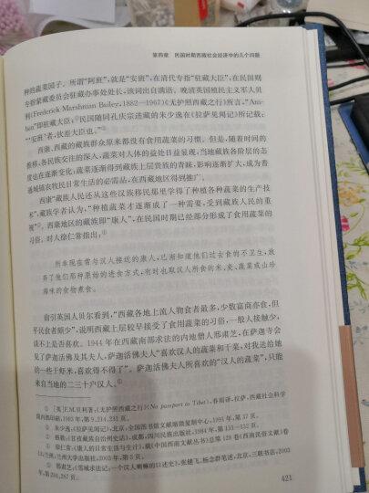 中华民国专题史(第13卷):边疆与少数民族 晒单图