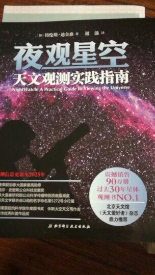 带我去太空:一部幻想与现实交织的宇宙飞船史 晒单图