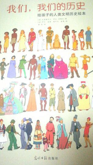 我们,我们的历史:给孩子的人类简史绘本-典藏版(狂销50万册,改版在即!售罄为止!) 晒单图