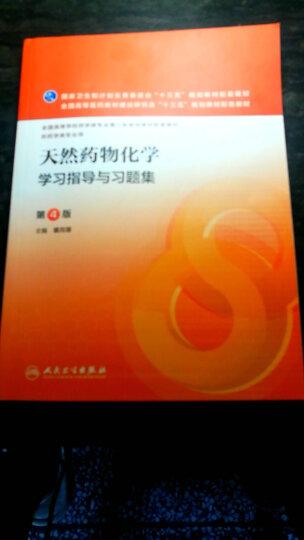 天然药物化学学习指导与习题集(第4版/本科药学配教) 晒单图