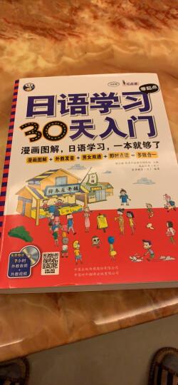 日语学习零起点30 入门:日语自学入门,标准日本语,日语速成,漫画图解,一本就够了 晒单图