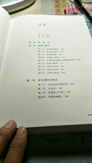 FBI读心术系列(读心术+攻心术+沟通术+心理操控术+气场修习术)(套装全5册) 晒单图