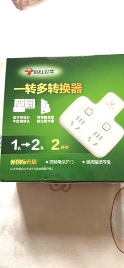 公牛(BULL)转换插头/一转二插座/转换插座/转换插座/转换器/国标电源转换器 GN-932K 晒单图