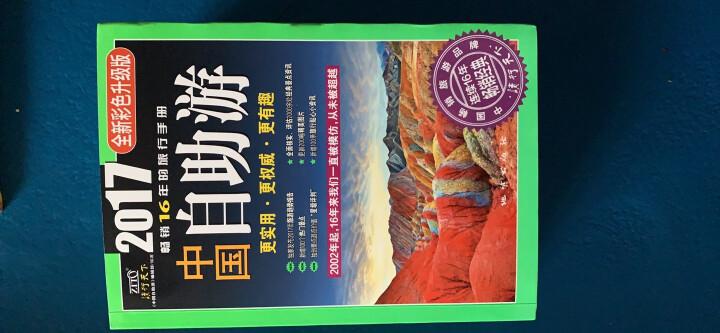 中国自助游(2017全新彩色升级版) 晒单图