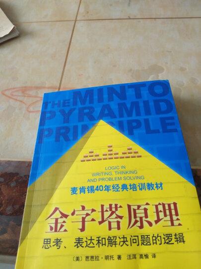金字塔原理:思考、表达和解决问题的逻辑  晒单图