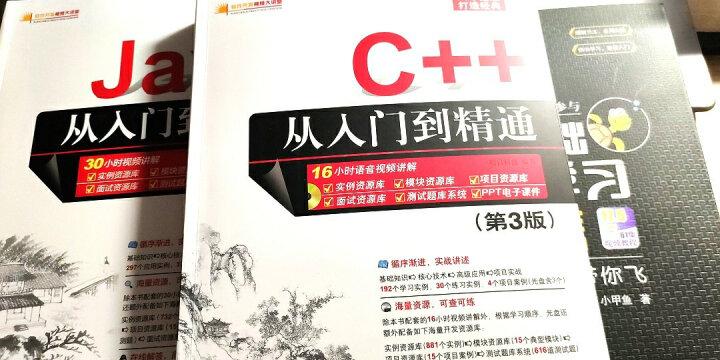 C++自学视频教程(附光盘) 晒单图