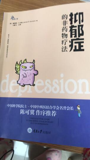 抑郁症的非药物疗法 晒单图