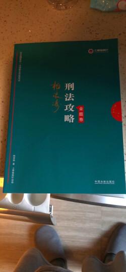 2017年国家司法考试指南针历年真题解析:左宁刑诉法真题攻略 晒单图