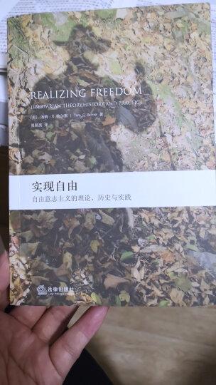 实现自由:自由意志主义的理论、历史与实践 晒单图