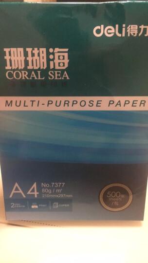 得力(deli)珊瑚海 80g A4 复印纸 500张/包 晒单图