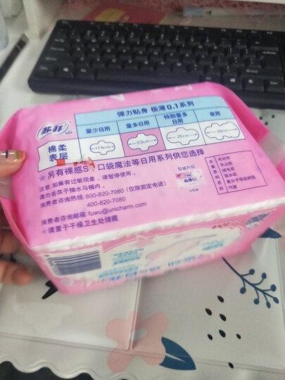 苏菲 极薄0.1棉柔日用卫生巾230mm 30片(新老包装随机发放) 晒单图