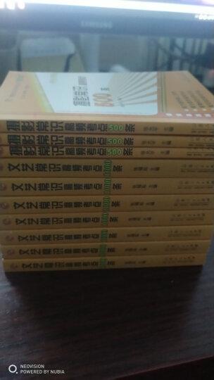 广播影视类高考专用丛书:影视高考真题解析(2015年7月最新版) 晒单图