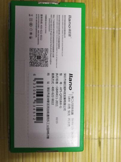 绿巨能(llano) QC3.0充电器 usb快充充电头 适用小米5/华为p9/三星/乐视1s/2魅族pro/苹果7等手机 七合一快充 晒单图