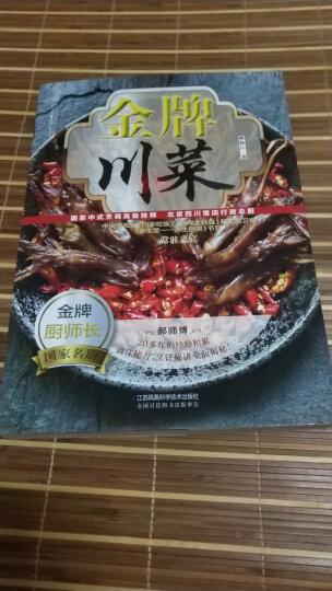 金牌川菜 晒单图