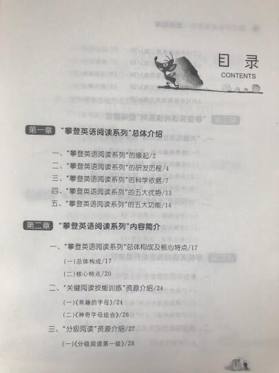 攀登英语阅读系列·分级阅读第六级(套装全12册)(附家长手册、阅读记录+CD光盘) 晒单图