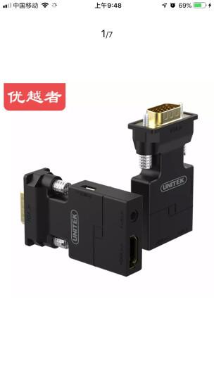 优越者(UNITEK)vga转hdmi转换器 高清视频转换线转接头音频口 笔记本电脑连接电视投影仪线 Y-HD05001-BK 晒单图