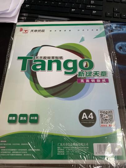 天章(TANGO)A4不干胶黄牛皮纸 背胶贴纸 电脑打印标签纸 黄牛皮纸210*297mm 80张/包 晒单图