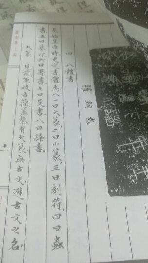 篆刻学 晒单图