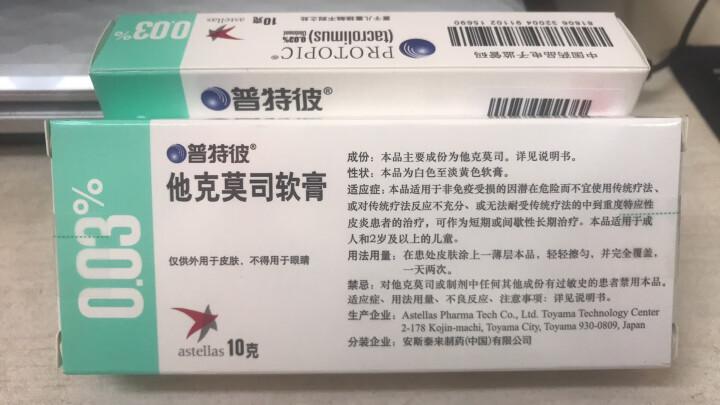 普特彼 他克莫司软膏(外)(0.03%)10g/支 晒单图