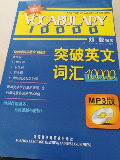 英语听力教程2:英语中级听力(学生用书)(附MP3光盘1张) 晒单图