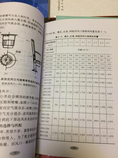 中央空调系统操作员一本通 晒单图