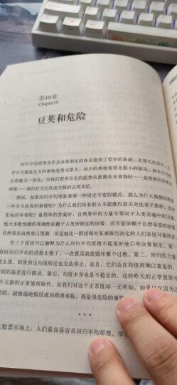 华章经典·金融投资 投资心理学(原书第5版) 晒单图