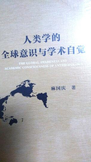 人类学的全球意识与学术自觉 晒单图