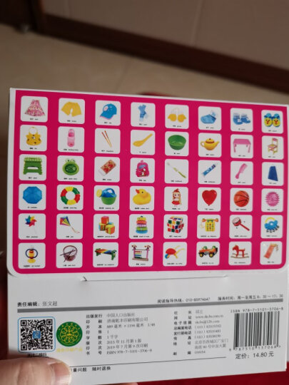 宝宝认知卡套装:动物卡+认物卡+识车卡+果蔬卡(全4册)0-3岁启蒙认知中英双语卡片 晒单图