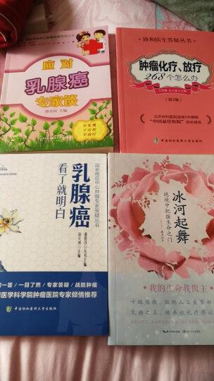国家癌症中心肿瘤专家答疑丛书:应对乳腺癌专家谈 晒单图