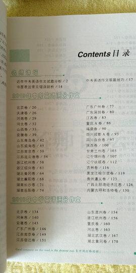 中学生作文一本全:中考满分作文大全(全新版) 晒单图