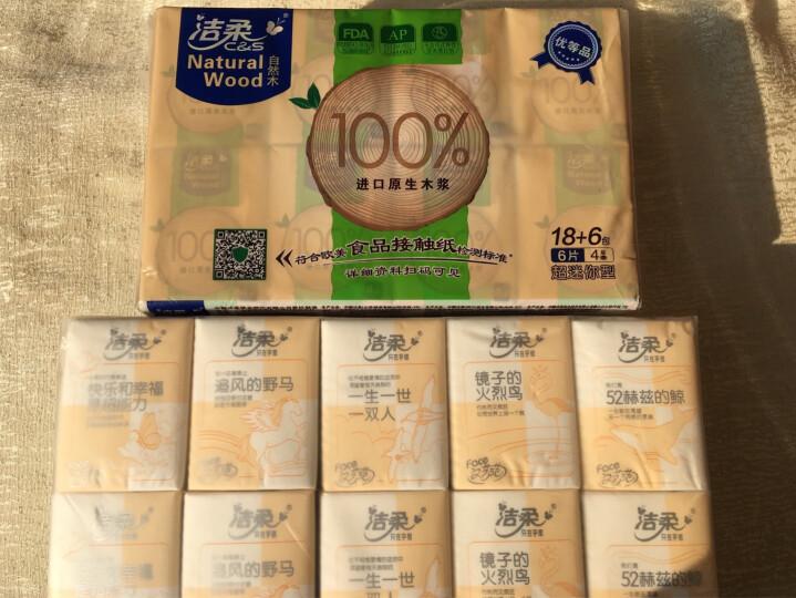 洁柔(C&S)手帕纸 自然木食品级 加厚4层面巾纸*24包 无香(加量装 母婴健康用纸 低白度类本色纸巾) 晒单图