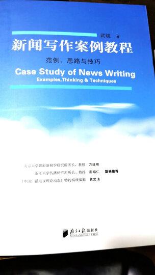 新闻写作案例教程:范例、思路与技巧 晒单图