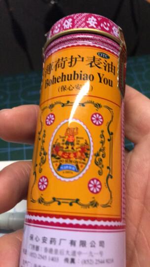 香港保心安油 薄荷护表油 18.6ml 1瓶 晒单图