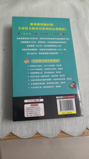 分好类 超好背 15000英语单词 口袋书(便携),英语口语词汇学习,英语入门(双速学习版、扫码赠音频) 晒单图