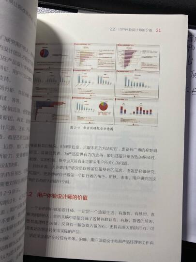 破茧成蝶:用户体验设计师的成长之路(异步图书出品) 晒单图