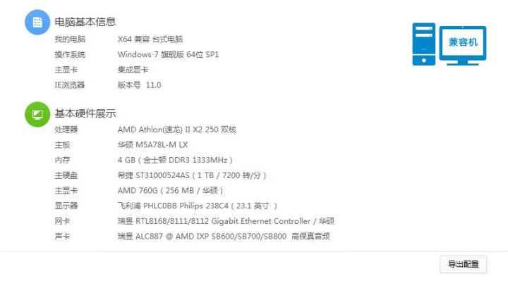 金士顿(Kingston) DDR3 1333 4GB 台式机内存条 晒单图