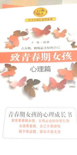 致青春期女孩(套装共2册) 晒单图