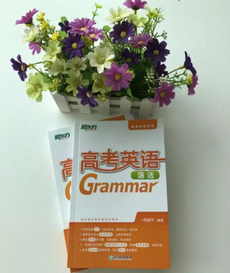 新东方 高考英语语法 晒单图