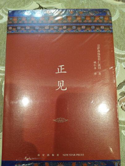 佛教的见地与修道 晒单图