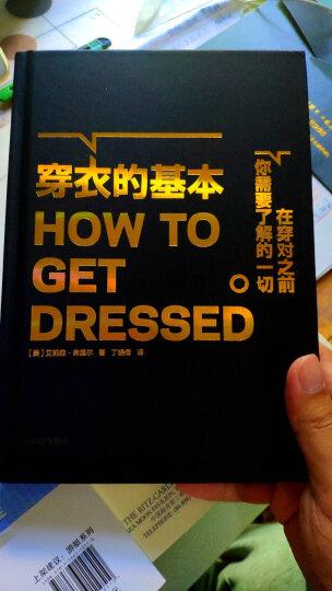 穿衣的基本 衣品进阶指南 好莱坞资深服装设计师、服装指导师艾莉森·弗里尔著 中信出版社图书 晒单图