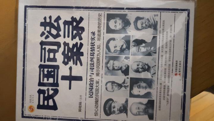 司法过程的性质/汉译世界学术名著丛书 晒单图