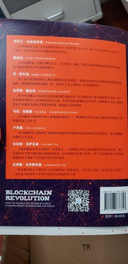 区块链革命:比特币底层技术如何改变货币、商业和世界 中信出版社图书 晒单图