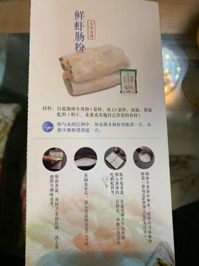 白鲨 肠粉专用粉预拌粉家庭制作萝卜糕拉肠粉粘米粉 500g*5包包邮 晒单图
