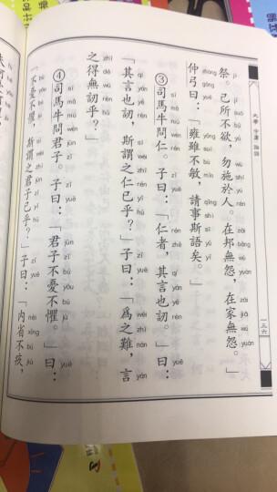 中华经典诵读教材:大学 中庸 论语(繁体竖排) 晒单图