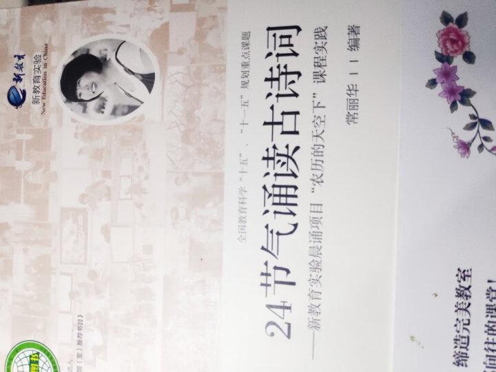 """24节气诵读古诗词:新教育实验晨诵项目""""农历的天空下""""课程实践 晒单图"""