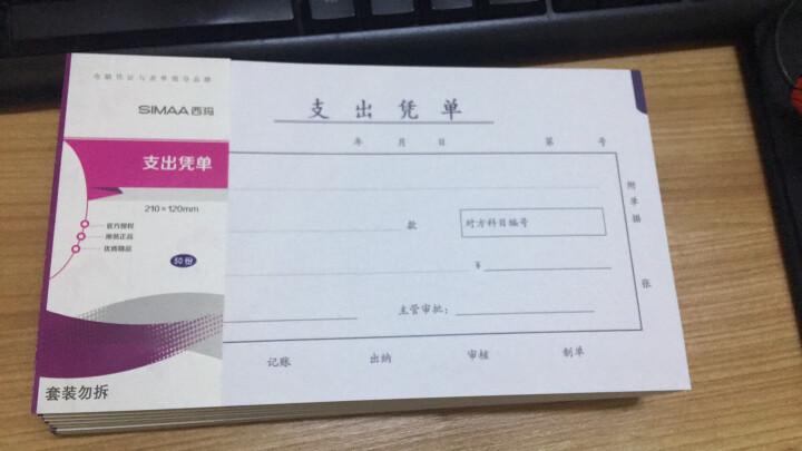 西玛(SIMAA)丙式-75支出凭单210*120mm 50页/本 10本装  财务手写单据 晒单图