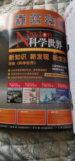 Newton科学世界 科普期刊2020年7月起订全年杂志订阅新刊预订1年共12期 晒单图