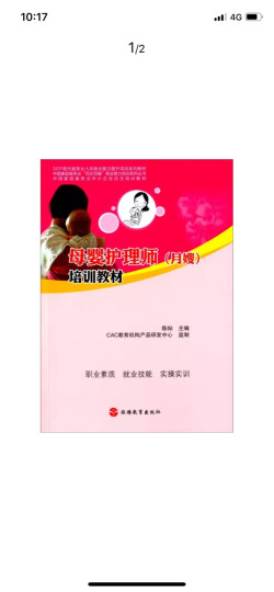 母婴护理师(月嫂)培训教材 晒单图